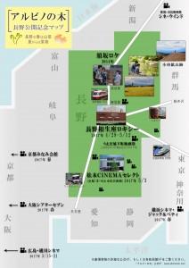 nagano_map03