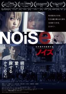 noise_b2_20190113_final