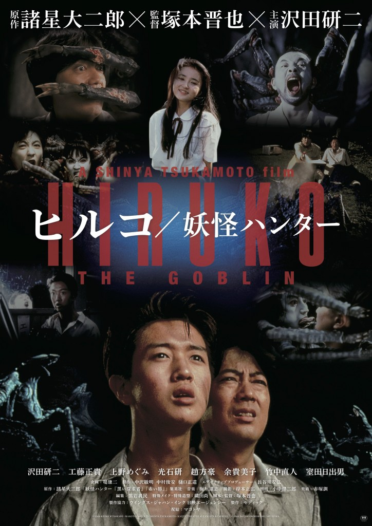 hiruko_poster_fix+copyright_outline_20210507_sample